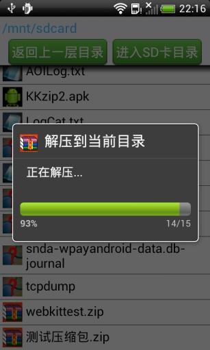 KK解压 工具 App-愛順發玩APP