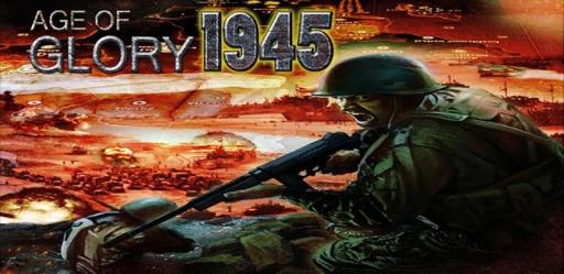 光荣的1945年截图0