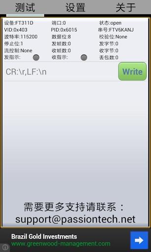 Passion AOA 超級終端 工具 App-愛順發玩APP