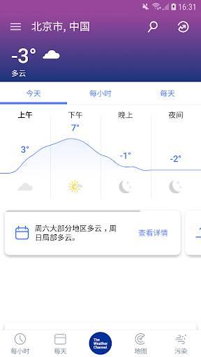 天气频道截图0