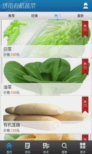 济南有机蔬菜