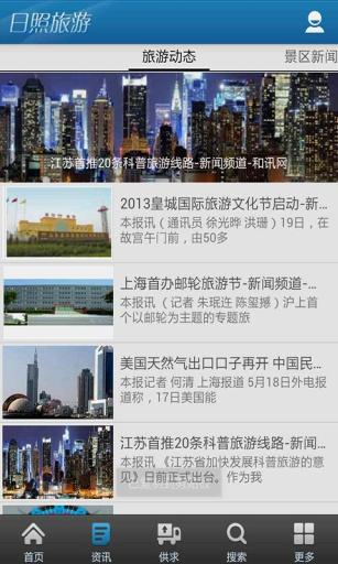 免費下載生活APP|日照旅游 app開箱文|APP開箱王