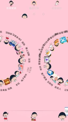 GO主题-丸子二季截图2