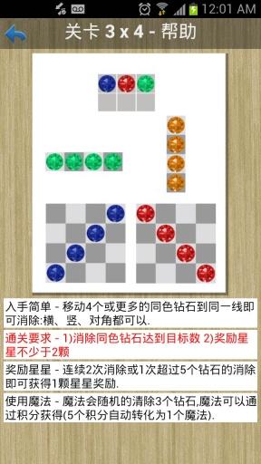 【免費益智App】7x7 钻石连连消-APP點子