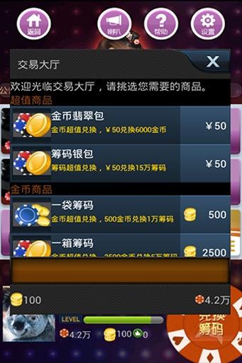 【免費棋類遊戲App】百万大亨-骰子-APP點子