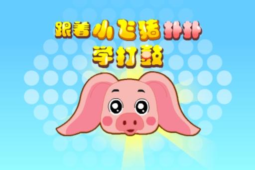 小飞猪拍拍鼓