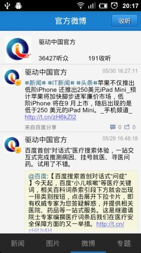玩新聞App|驱动中国免費|APP試玩