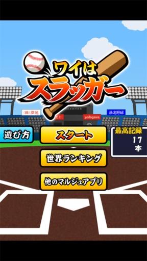免費棒球遊戲- 娛樂社
