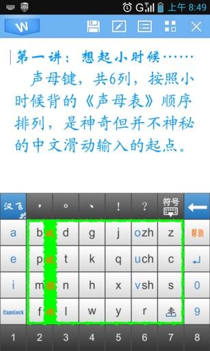 汉飞滑动输入法大屏手机版