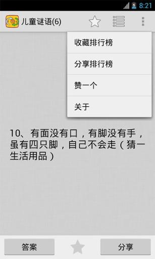 免費下載書籍APP|谜语6000 app開箱文|APP開箱王