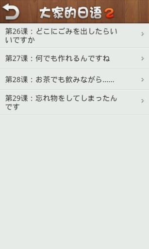 玩生產應用App|大家的日语·初级免費|APP試玩
