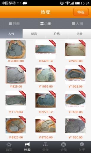 【免費購物App】润石轩工砚砚台-APP點子