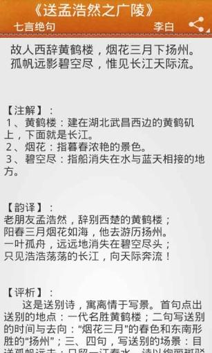 唐诗宋词截图4