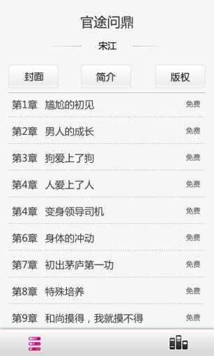 【免費書籍App】官途问鼎-APP點子