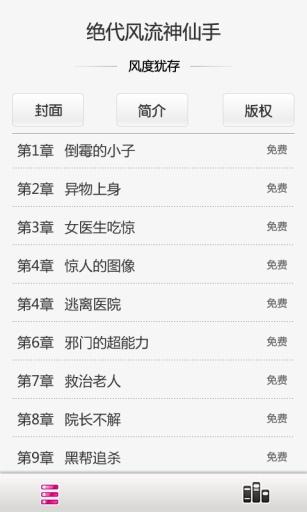 【免費書籍App】绝代风流神仙手-APP點子