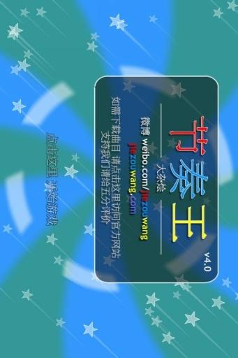 节奏大师节奏大师安卓版下载安卓游戏下载 - 安卓应用 - 3533手机世界