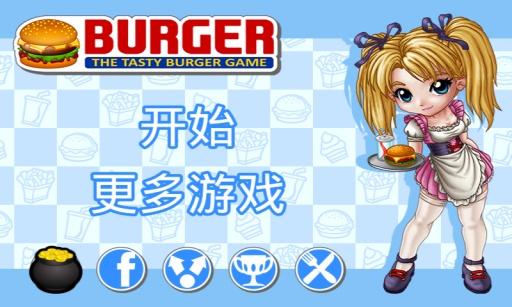 Burger汉堡截图3