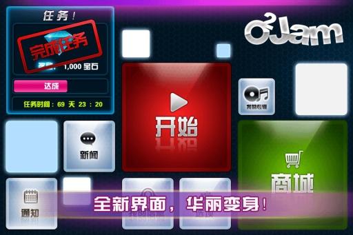 劲乐团U 官方中文版