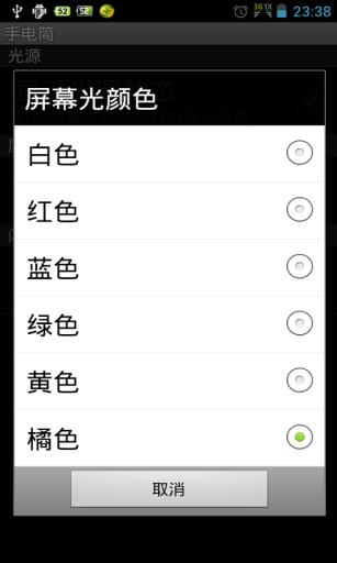 高亮LED手电筒 生活 App-愛順發玩APP