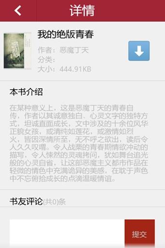 【免費書籍App】九月读书阅读器-APP點子