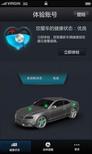 汽车医生-OBD车载自动诊断系统