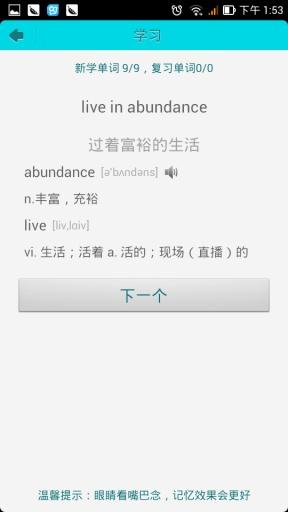 【免費生產應用App】词立方-CET6冲刺版-APP點子