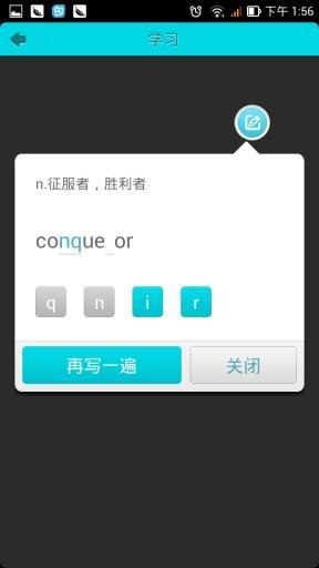 免費生產應用App|词立方-CET6|阿達玩APP