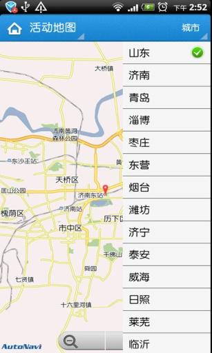 山东旅游日历截图2