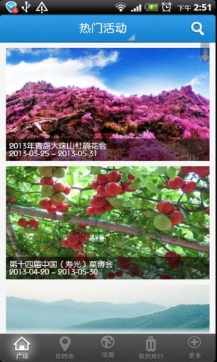 山东旅游日历截图3