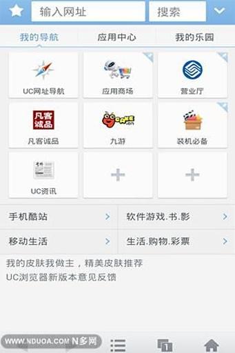 【免費工具App】UC浏览器冲浪版-APP點子