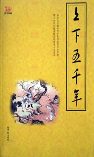 中国历史 一