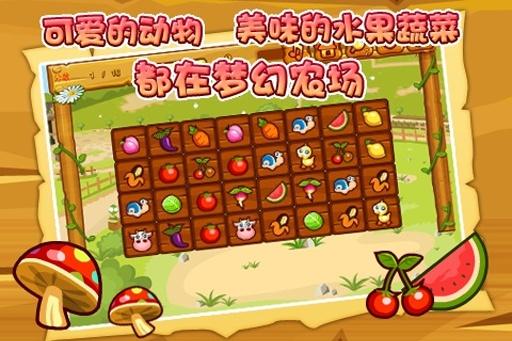 【免費益智App】梦幻农场-APP點子