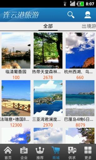 连云港旅游 生活 App-癮科技App