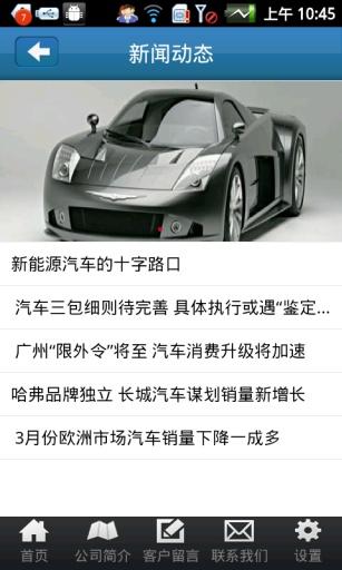 玩免費生活APP 下載汽车销售 app不用錢 硬是要APP