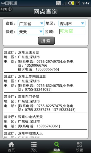 【免費生活App】快递在哪-APP點子
