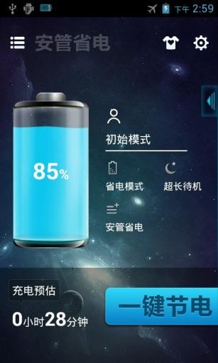 [請益] 請大家推薦省電APP - 看板Android - 批踢踢實業坊