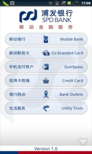 浦发手机银行