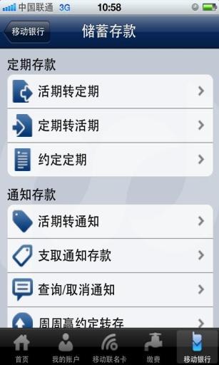 玩購物App|浦发手机银行免費|APP試玩