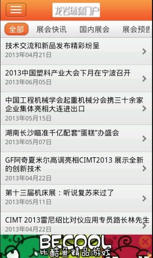 【免費新聞App】龙岩环保门户-APP點子