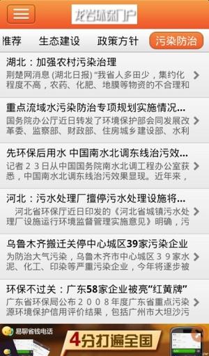 免費新聞App|龙岩环保门户|阿達玩APP