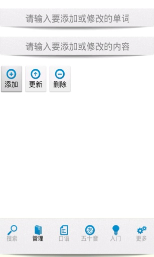 黑猫中日词典 生產應用 App-愛順發玩APP