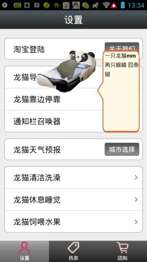 玩遊戲App|龙猫宝贝免費|APP試玩