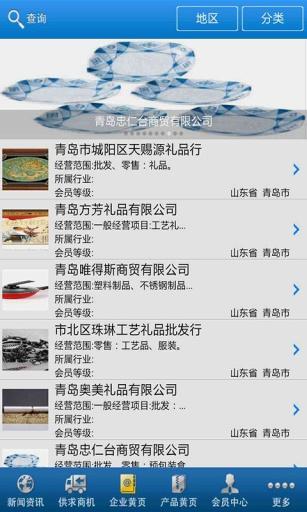 中国生活礼品网