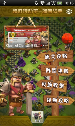 部落衝突COC 攻略助手魔方網1.0.1 APK for Android