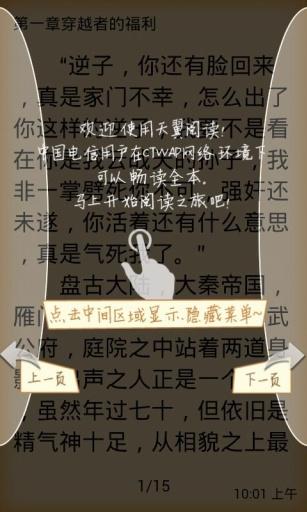 玩免費書籍APP|下載电子书小说:纯阳武圣 app不用錢|硬是要APP