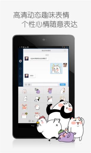 QQ HD pad平板专用