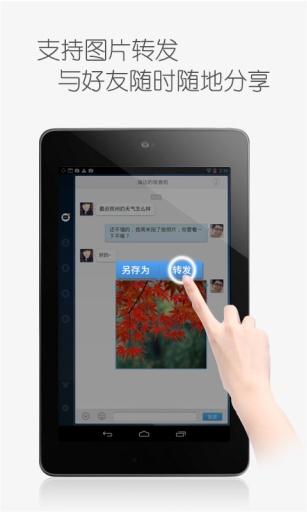 QQ HD (pad平板专用)