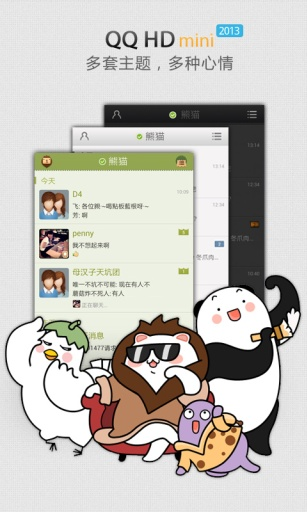 QQ HD mini 2013