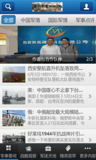 中国军事谋略网截图1