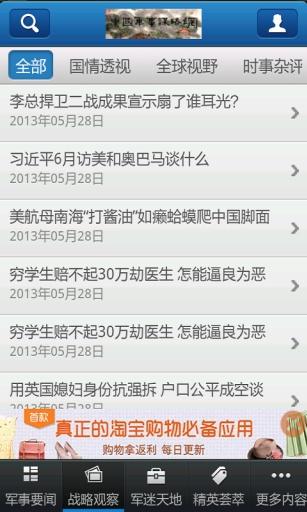 中国军事谋略网截图2